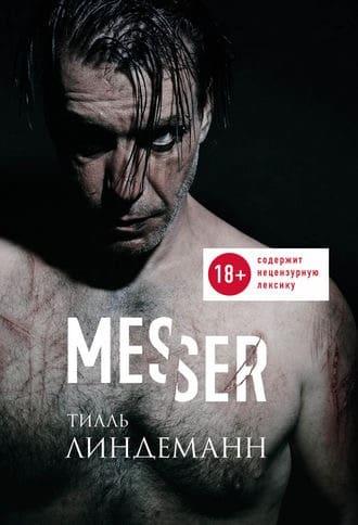 Rammstein (Рамштайн): Биография группы