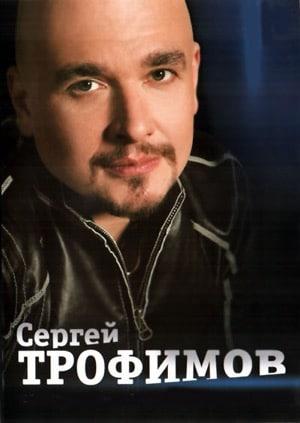 Сергей Трофимов: Биография артиста