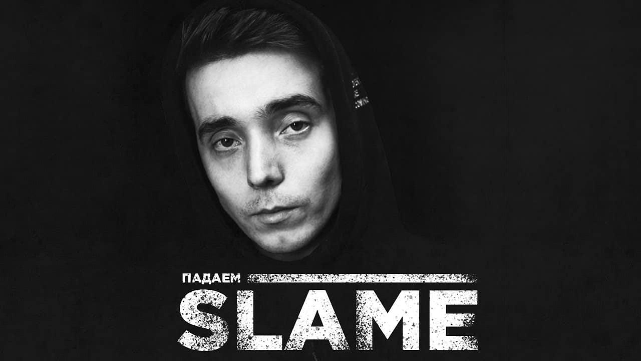 Slava Slame (Вячеслав Исаков): Биография артиста